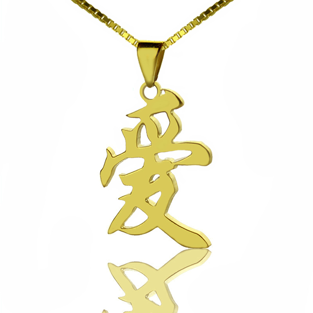 Gold Chinese Character Pendant Personalized Love Symbol Necklace