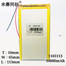 цена на High capacity 3.7V polymer lithium battery 1065113 10000mah lithium ion rechargeable battery mobile power supply