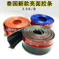 New 2.5M Length TPVC istribution Lip Skirt Protector Car Scratch Resistant Rubber Bumpers Car Front Lip Bumpers YA412-SZ