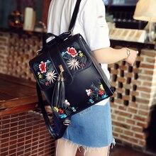 Новинка 2017 года Вышивка мини-рюкзак этнический Для женщин Кисточки из бахромы bagpacks китайский национальный цветок Школьные сумки для девочек вышитые Сумки