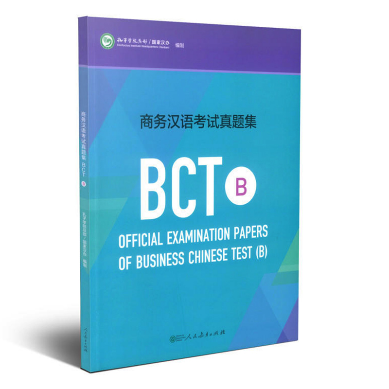 Official Examination Papers Of Business Chinese Test  BCT B 2018Edition Study Chinese Book For Adults/Business Man
