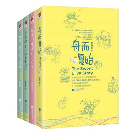 4pcs Put Your Head On My Shoulder + A Love So Beautiful + The Sweat Lovely Story By Zhao Qianqian Chinese Popular Fiction Novel
