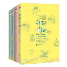 4pcs Put your head on my shoulder + A Love So Beautiful The Sweat Lovely Story by Zhao qianqian Chinese popular fiction Novel