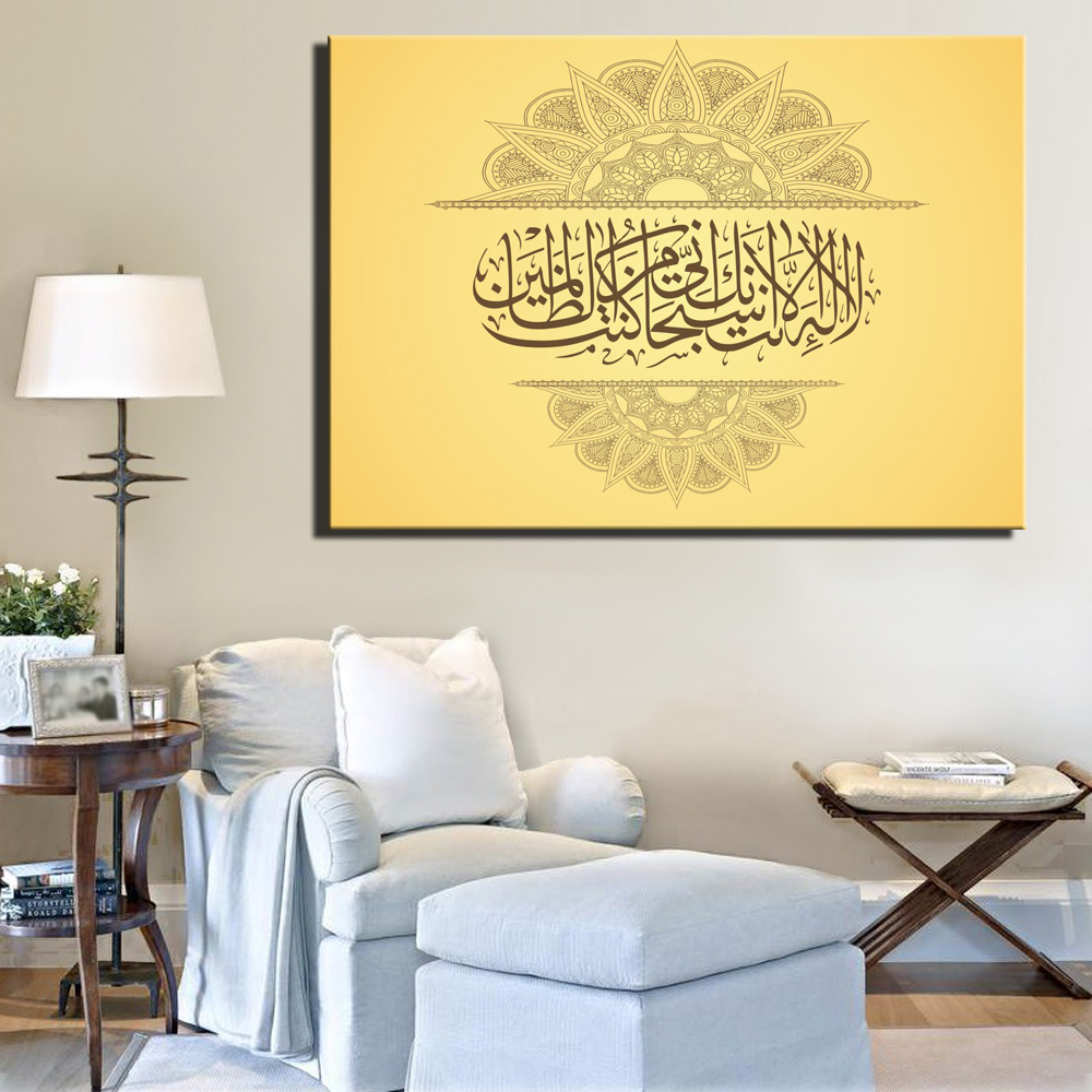 Muslim Calligraphy Wall Posters For Living Room Wall Large Size ...
