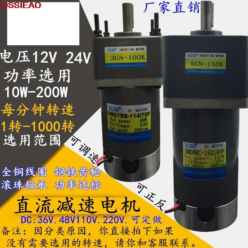 DC2V 24V 30W 40W 60W 120W 150W 200W DC gear motor reversing high power torque motor 10 turn to 600 rpm dc gear motor 60w speed high power dc12v 24v large torque reversing motor motor