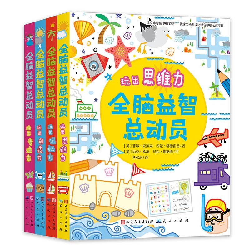 4 Books/set Whole Brain Educational General Mobilization Book Baby Early Educaction Memory Training Book Creativity Mindfulness