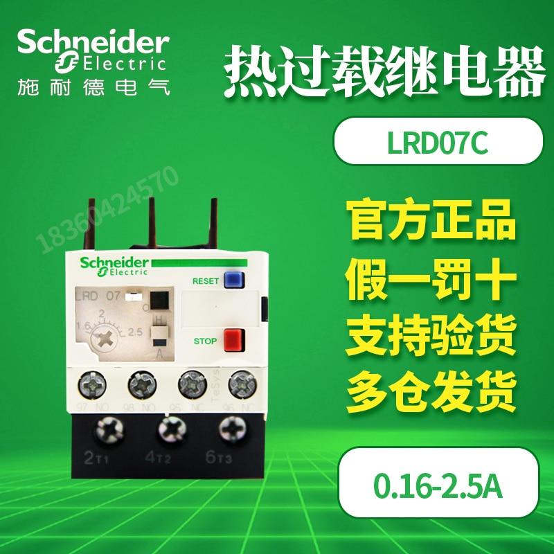 100% Original Schneider Thermal Overload Relay LRD07C LR-D07C 1.6-2.5A