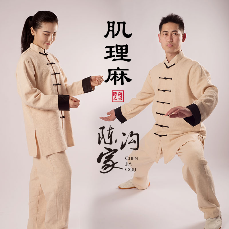 Chen Yingchun winter age in a Chinese martial arts tai chi clothing high-grade cotton clothes and Taijiquan clothing vinod kumar sundeep hegde and sham s bhat dental age bone age and chronological age in short stature children