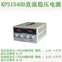 Free shipping KPS1540D Adjustable High precision DIGITAL switch DC Power Supply protection function15V40A