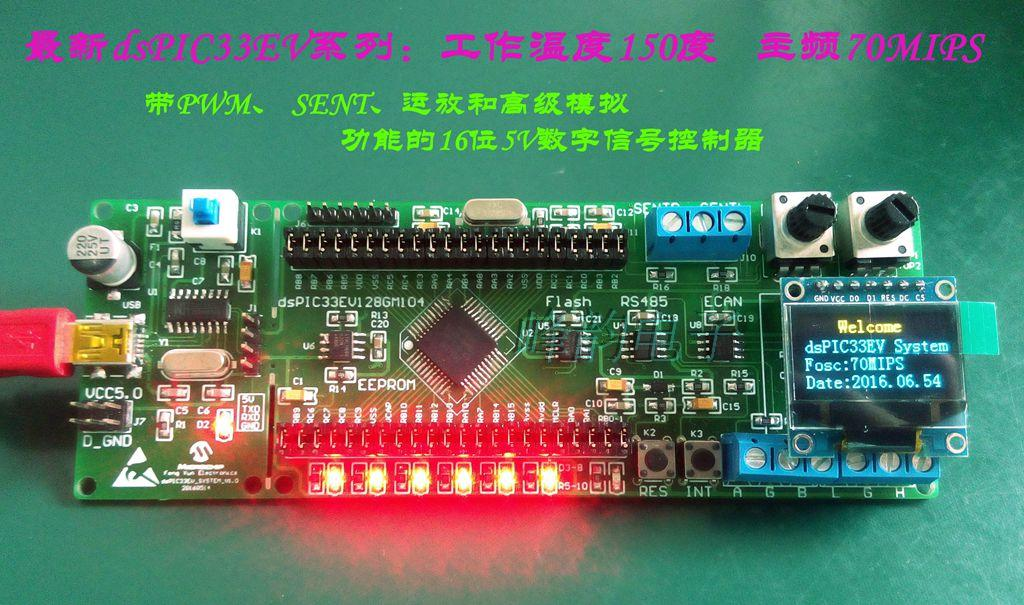 DsPIC Development Board DsPIC33EV Series Development Board Microchip DsPIC33EV256GM104 w5500 development board the ethernet module ethernet development board
