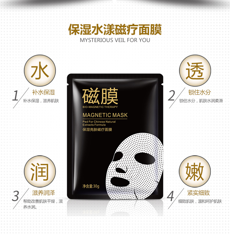 BIOAQUA Face Mask Bio Magnetic Therapy Moisturizing Whitening Depth Replenishment Oil-control Skin Care Wrapped Mask 13