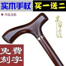 купить Engraving JINGWAH elderly wood stick four foot wooden cane cane leading дешево