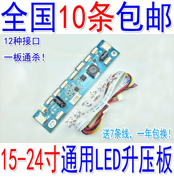 New 12 kinds of interfaces 2P6P10P12P full interface universal LED boost board LED constant current high voltage plate booster ...