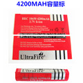 18650 lithium battery skin heat shrinkable sleeve PVC heat shrinkable film 4200MAH capacity battery label standard red skin