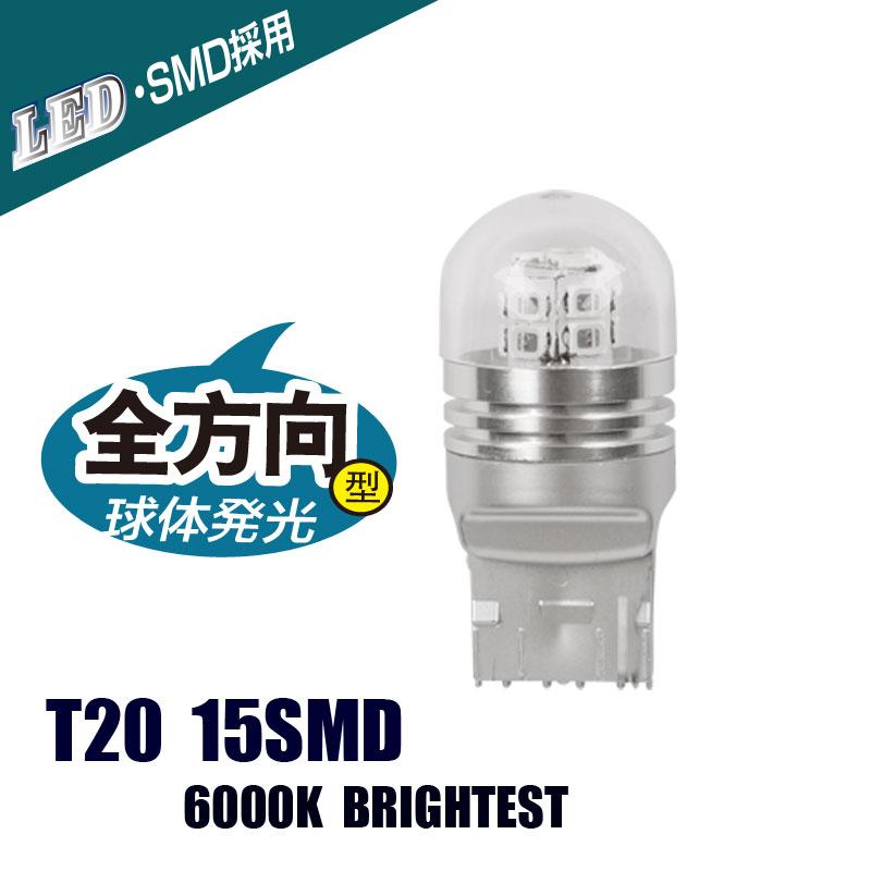 T20 7440 15SMD LED Automobiles Brake Lights External Lights LED Lamp White Light 7.5W 6000K Brightest Car Bulbs