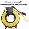 8619-A017 8619A017 slip ring For Mitsubishi Outlander 2003-2006 For Mitsubishi Lancer 2002-2005 For Mitsubishi L200 2010-2014