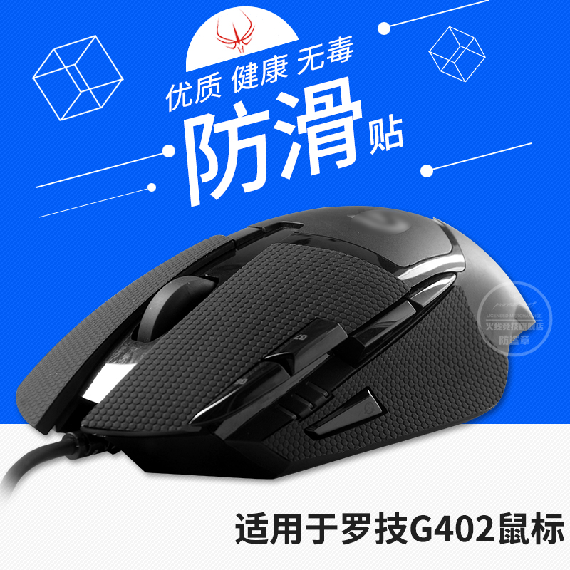 Original Hotline Games mouse Anti-slip Tape For Logitech G402 professional mouse skidproof paster For Gaming Mouse