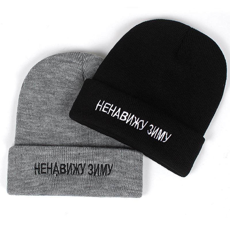 2018 New Cotton Russian Letter I Hate Winter Casual Beanies For Men Women Fashion Knitted Winter Hat Hip-hop Skullies Hat