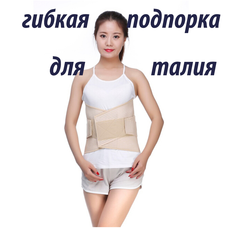 High Quality Medical Waist Brace Support Lumbar Protector For Lumbar Disc Herniation Muscle Degeneration Correct Brace Orthosis medical teaching model anatomy biological4 stage model of lumbar intervertebral disc herniation model of lumbar spine model