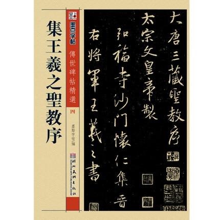 Chinese calligraphy book Wang Xizhi Sheng Jiao Xu xingshu (cursive handwriting) chinese calligraphy book learn liu gongquan wang xizhi kaishu regular script xing shu model