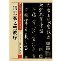 Chinese Calligraphy Book Wang Xizhi Sheng Jiao Xu Xingshu Cursive Handwriting
