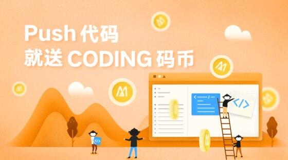 Coding.net Push代码,送你码币活动!