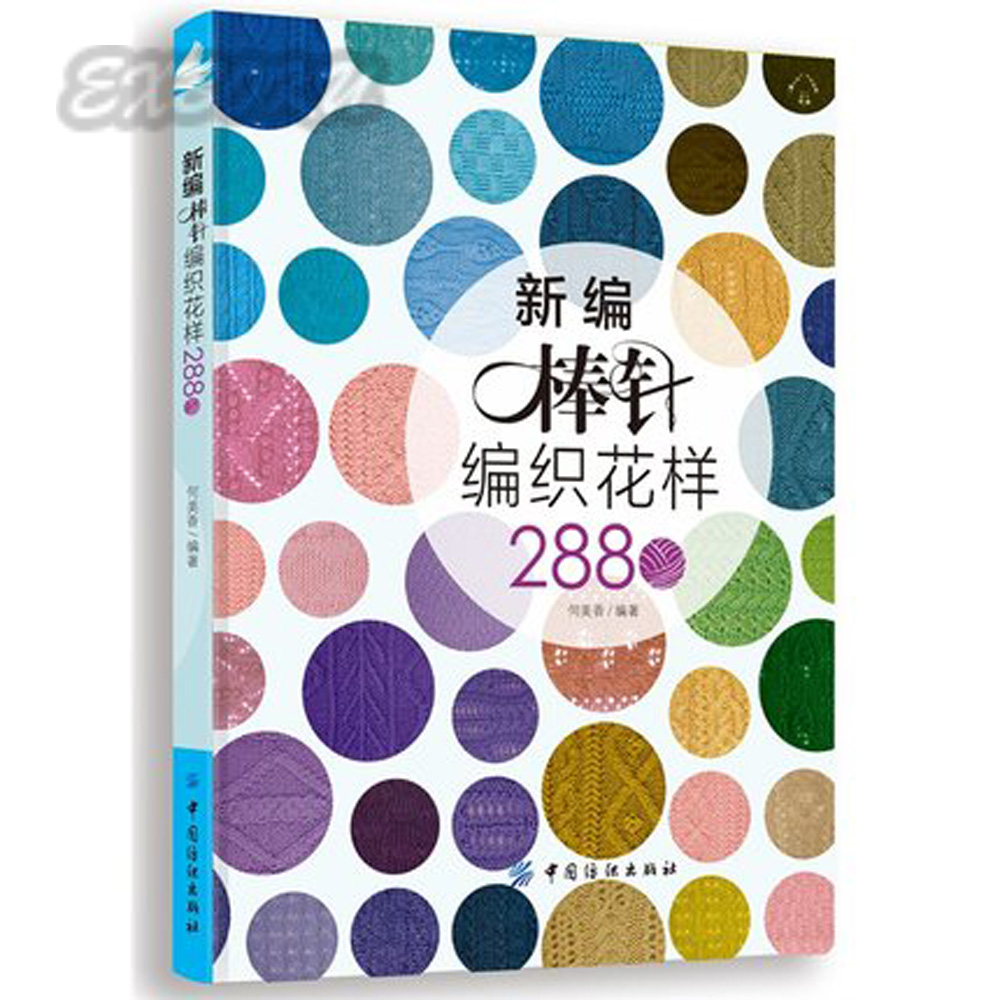 New needle knitting pattern 2880 sweater knitting book for beginners self learners 500 knitting pattern world of xiao lai qian zhi