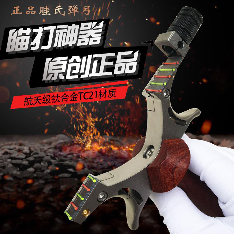 1PC New Powerful Titanium Alloy Slingshot Camouflage Sling Shot Bow Catapult Outdoor Hunting Slingshot Hunt Tool Accessories fronde puissant chasse catapult slingshot outdoor powerful sling shot 304 stainless steel wood slingshot outdoor hunting bow