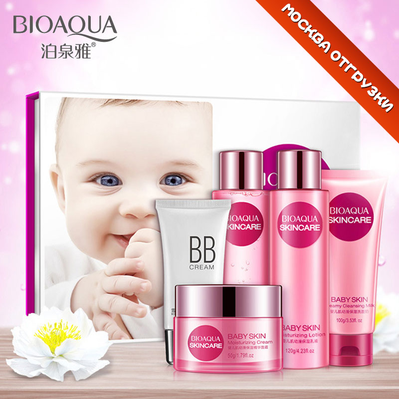 5Pcs BIOAQUA Skin Care Set Face Pack Moisturizing Replenishing Lotion Oil Control Facial Pore Cleanser Control Combination