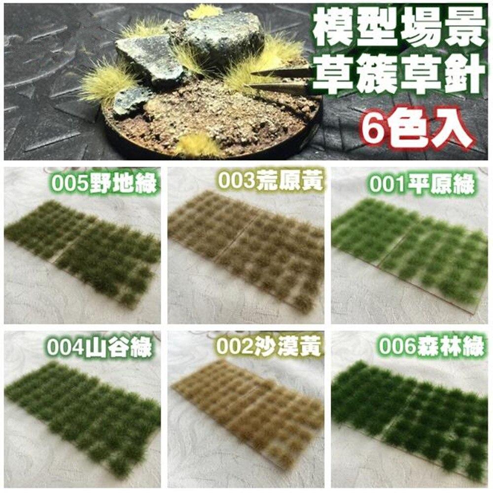 architecture scale model Grass Tuft Gras
