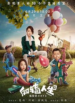 《反转人生》2017年中国大陆喜剧,奇幻电影在线观看