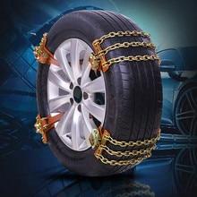 Автомобильные цепи для снега, противоскользящая цепь для автомобиля, внедорожника, износостойкая сталь для льда, снега, грязи, безопасного вождения