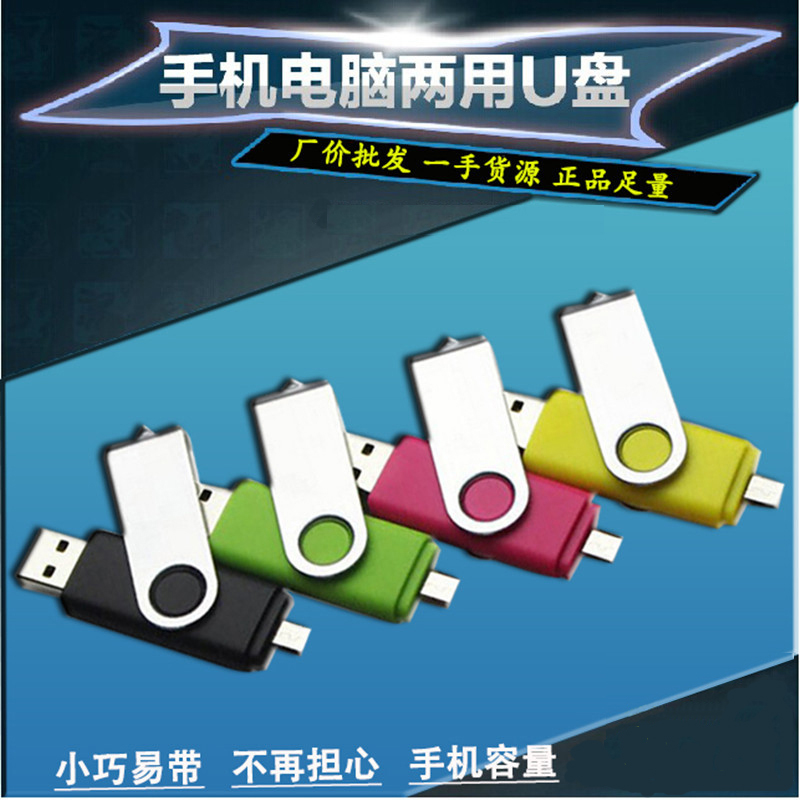 Fast speed OTG USB Flash Drive for Android Phone pen drive 8GB 16GB 32GB 64GB 128GB pendrive otg usb 2.0 Stick Exempt postage
