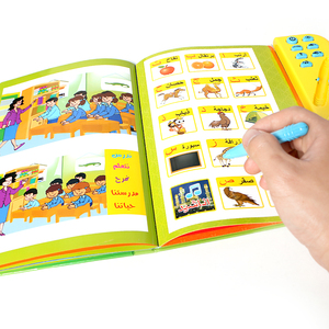 Image 3 - ערבית שפת ספר אלקטרוני למידה מכונת צעצוע ספר לילדים למידה מכתב הקוראן הקדוש משולבת קריאת ספר צעצועים