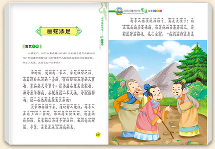 Chinese Culture Idiom Story Book studies of Chinese ancient civilization Learning Mandarin pin yin for start learner set of 6 in Books from Office School Supplies