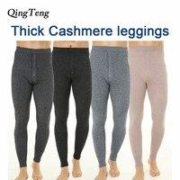 Computer Prepare Men Cashmere Pants Seamless High Elastic Warm Trousers