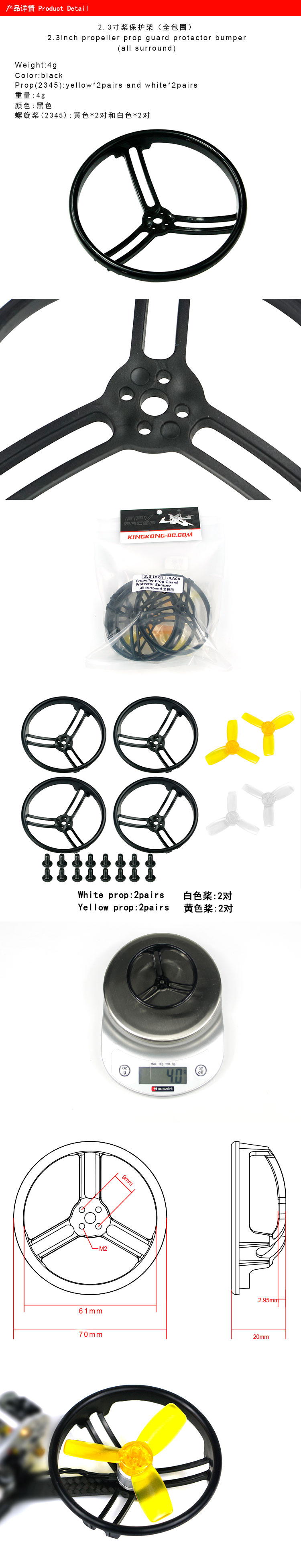 2.3 inch 2345 Propeller Prop Guard Protector Bumper for KingKong Drone Quadcopter All Surround F21480