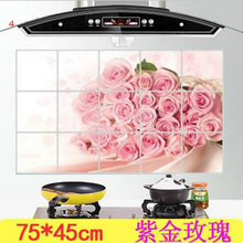 1Pc 75*45 cm Kitchen Wall Stickers For Smoke Exhaust Foil Oil Sticker