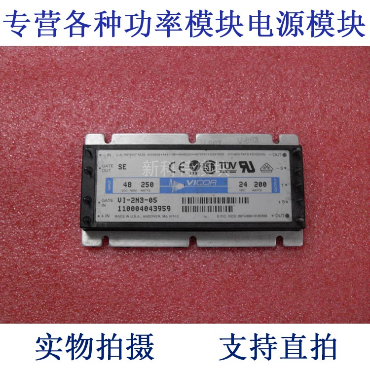VI-2N3-05 48V-24V-200W DC / DC power supply module vi 710761