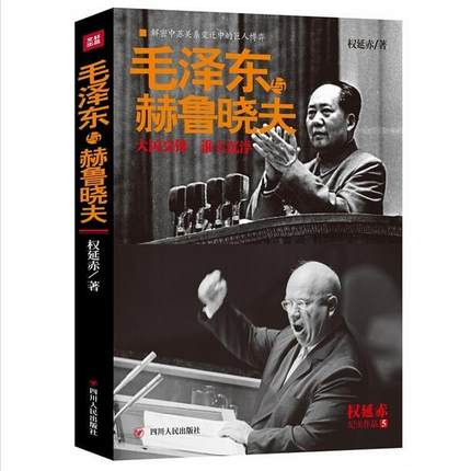 Mao Zedong and Nikita Khrushchev (Chinese Edition) Written by Quan Yanchi gre verbal and writing chinese edition