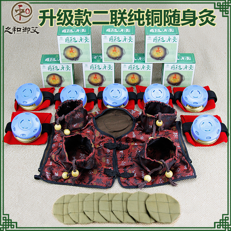 Cloth cover querysystem cauterize copper moxibustion box moxa roll moxa can thermostat shoulder vest querysystem cauterize copper thermostat