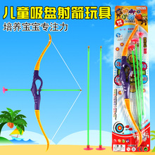 Toy Bow-Arrow-Set Shooting Plastic Funny Outdoor Kids Children for with Sucker Gifts-Set