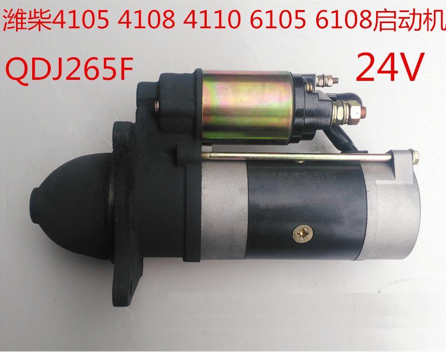 Быстрая доставка запуск двигателя QDJ265F 24 В 5.5KW Weichai R4105 R6105 стартер дизельного двигателя двигатель костюм для китайский бренд