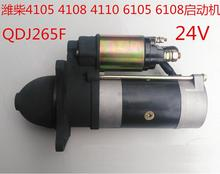 Fast Shipping starting motor QDJ265F 24V 5.5KW  Weichai R4105 R6105 diesel engine starter motor a suit for chinese brand