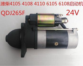 цена на Fast Shipping starting motor QDJ265F 24V 5.5KW  Weichai R4105 R6105 diesel engine starter motor a suit for chinese brand