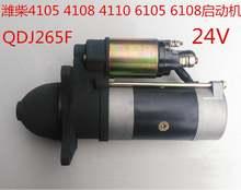 Быстрая доставка Пусковой двигатель qdj265f 24 В 55 кВт weichai