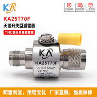 KA25T70F Coaxial Communication Signal Surge Protector Feeder TNC Head to Head Signal Arrester