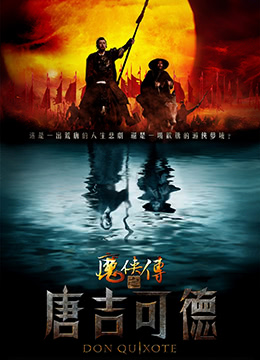 《魔侠传之唐吉可德》2010年中国大陆剧情,喜剧,动作电影在线观看