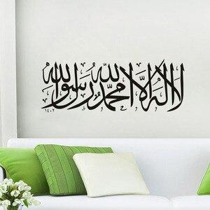 Image 2 - 이슬람 벽 스티커 인용 이슬람 아랍어 홈 장식 침실 모스크 비닐 데칼 하나님 알라 꾸란 벽화 아트 waterpaper