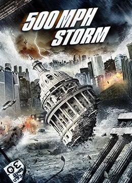 《超级风暴》2013年美国动作电影在线观看